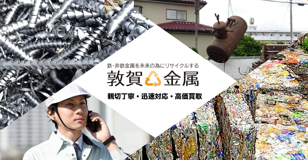 鉄・金属をリサイクル未来の為にリサイクルする敦賀金属